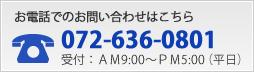お電話でのお問い合わせはこちら 電話番号:072-636-0801