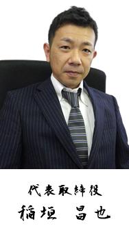 代表取締役 稲垣 昌也